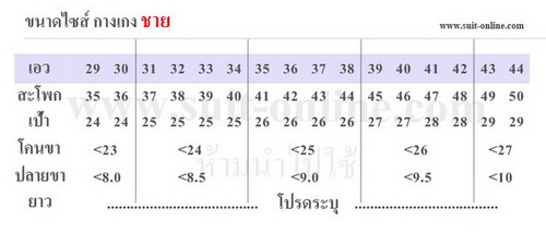 size chart for skirt-pants1